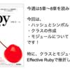 【おすすめ技術書】プロを目指す人のためのRuby入門②(全2回)