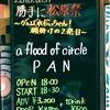 8/17 a flood of circle×PAN