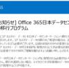 Office 365 日本データセンターリージョンへの移行プログラムの申請が必要か確認しておく