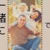 今話題の「親子英語」って?一緒に楽しく取り組める!始め方とコツを解説