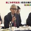 「第9回核ごみに関する政府との会合」開催のお知らせ