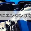 電気自動車(EV)に「エンジン」はありません