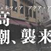 【ヴェネツィア】高潮アクア・アルタの襲来にモロ直撃。2018.10.29後編
