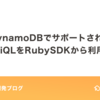 DynamoDBでサポートされたPartiQLをRubySDKで利用する