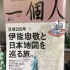 伊能忠敬と日本地図を巡る旅