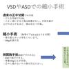 心室中隔欠損症(VSD)や心房中隔欠損症(ASD)の縮小手術(小切開手術)について ~ 疾患5