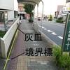 宇治市役所前のバス停の灰皿が撤去(2019年11月8日)