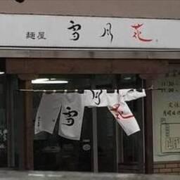 麺屋 雪月花