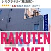 青春18きっぷの旅⑨    Seishun 18 Tickets travel⑨