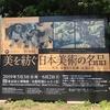 2019年5月11日(土)/東京国立博物館/ちばぎんひまわりギャラリー/日本橋三越本店/他