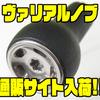 【DRT】純正ハンドルにもカスタム可能「ヴァリアルノブ」通販サイト入荷!
