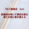 TOEIC勉強法 Day2  前置詞を用いて第4文型を第3文型に置き換える