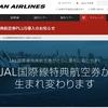 【対策を検討!】JAL国際線特典航空券PLUSは改善?改悪?
