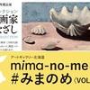 [企画展]★津田光太郎・寺田朱里 mima-no-me♯ みのまめ展