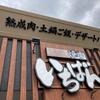 浜松市に熟成焼肉いちばんがオープン!以前は牛庵だったところ!
