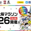 【大阪マラソンエントリー!!頑張る姿を示したいなっ!!】