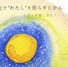 """New Online Class『 月の光で """"わたし"""" を照らすじかん 』 〜 じぶんを癒し育む マントラとアート 〜"""