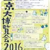 左京大博覧会2016のチラシを作りました。