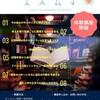 お知らせ:2月15・16・17日は関東入りします。イベント遊びに来てくださいませ。