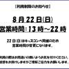 8/22 営業時間変更のお知らせ