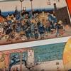きもの・浮世絵・鮨・東海道〈2020年8月の展示 その1〉