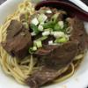 台湾・高雄のグルメ 汁無し牛肉麺の「牛肉拌麺」が美味しすぎる