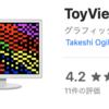 Mac OS向けの簡単モザイク処理アプリ【ToyViewer】