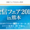 7月16日(海の日)に熊本市内で、投信のビッグイベントが開催されます
