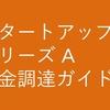 シリーズ A 資金調達ガイド (Y Combinator)