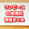 ワンピース60巻が無料公開中!どこで、どうやって、いつまで見れる?