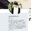 妄想ツイートが人気!?カツセマサヒコを知らない人はモグりだ!!!!!