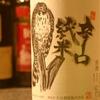 『鷹勇 超辛口純米』すっきり辛口の高精白純米酒。安心して飲める一本です。