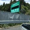千葉ー仙台  常磐道  帰宅困難地域を通過した
