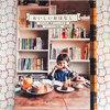 『おいしいおはなし』読書中に物語の中の食べモノが気になる人におすすめ本