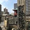 """【大阪】善光寺の阿弥陀如来が出現した""""あみだ池""""がある、和光寺(西区・御朱印)"""