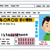 【免許は取り直し?】海外在住中の免許更新