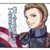 MCU紹介 第三回 アメリカのケツ「キャプテン・アメリカ」ネタバレ無し あらすじ