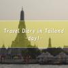 タイ旅行記day1~1年ぶりに感じるアジアの匂い~