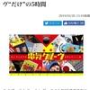 2019/03/26〜カメライフ〜