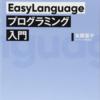 [投資本] EasyLanguageプログラミング入門 (本郷喜千)