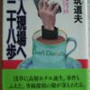 都筑道夫「殺人現場へ二十八歩」(光文社文庫)