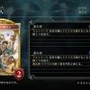 【シャドバ】第14弾カードパック「森羅咆哮」新カード情報①