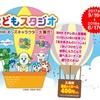【兵庫】『おかあさんといっしょ』『みいつけた!』の世界で遊べるイベント「NHKキッズキャラクター大集合!こどもスタジオ」が9月16日(土)~開催