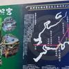 家康による「東照宮を巡る聖なる三本のライン」の旅②  【旧ブログより】