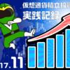 仮想通貨積立投資の実践記録。7ヶ月目〜2017年11月 いよいよビットコインが上がってきた!〜