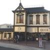 【愛媛】駅舎がまるごとスタバ「道後温泉駅舎店」