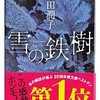 遠田 潤子(著)『雪の鉄樹』読了