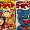 爆発!宇宙クマさんタータベア&菊千代くん 1992年
