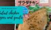 【ミニストップ】サラダチキンの山賊焼き風味が、新体験の美味さだった!