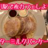 品川駅でオシャレに夜カフェができるお店サラベスさんでパンケーキ(*'▽')